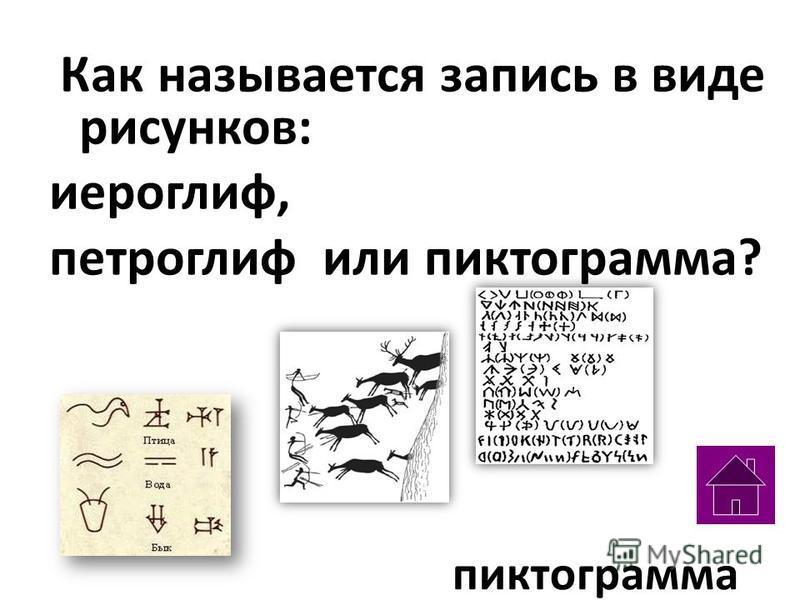 Как называется запись в виде рисунков: иероглиф, петроглиф или пиктограмма? пиктограмма