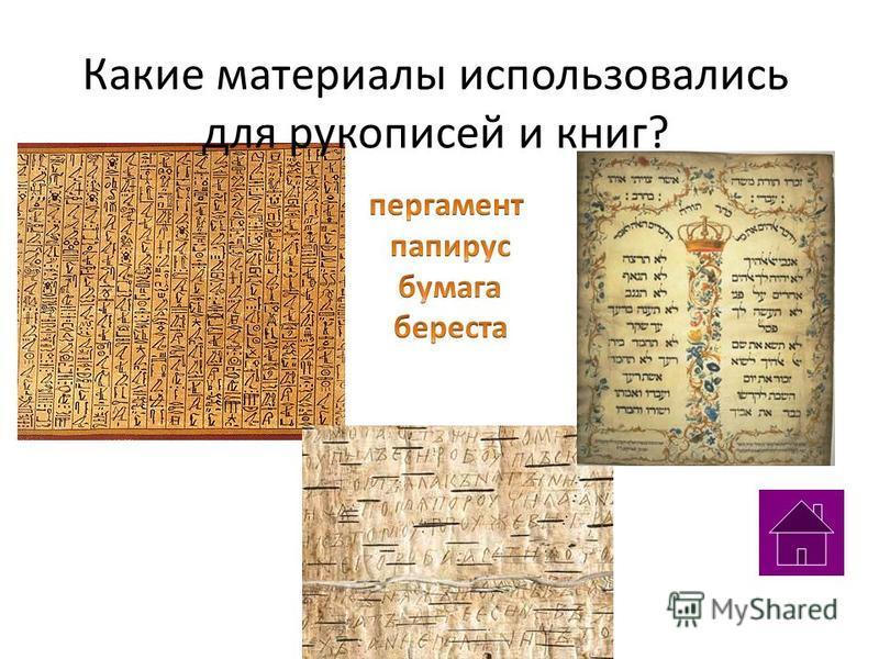 Какие материалы использовались для рукописей и книг?