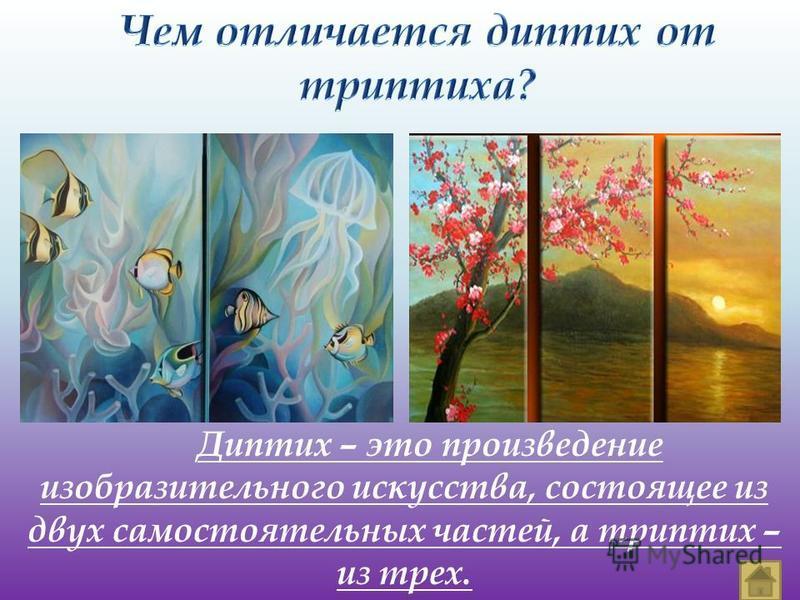 Диптих – это произведение изобразительного искусства, состоящее из двух самостоятельных частей, а триптих – из трех.