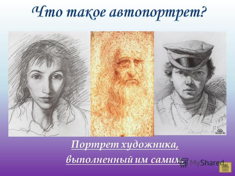 Портрет художника, выполненный им самим.