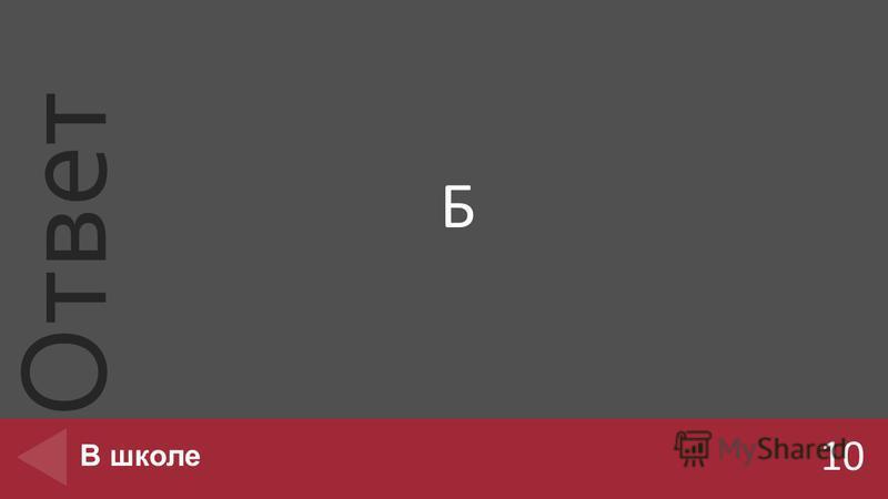 Вопрос Введите вместо заполнителей вопросы и ответы. В нижней части можно добавить для каждого вопроса значение в баллах для справки. В режиме слайд- шоу нажмите значок треугольника, чтобы вернуться к слайду игровой панели. Выбери правильный ответ: «