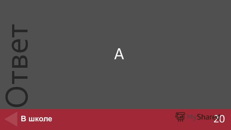 Вопрос Введите вместо заполнителей вопросы и ответы. В нижней части можно добавить для каждого вопроса значение в баллах для справки. В режиме слайд- шоу нажмите значок треугольника, чтобы вернуться к слайду игровой панели. В школе запрещено делать п