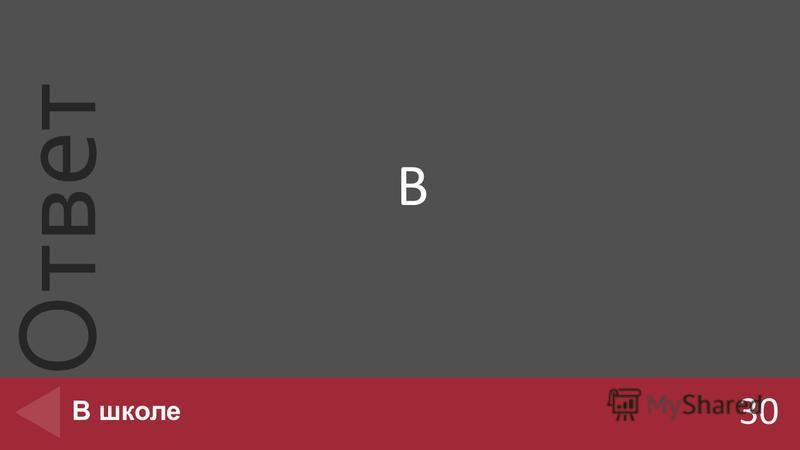 Вопрос Введите вместо заполнителей вопросы и ответы. В нижней части можно добавить для каждого вопроса значение в баллах для справки. В режиме слайд- шоу нажмите значок треугольника, чтобы вернуться к слайду игровой панели. Что нужно сделать, если в