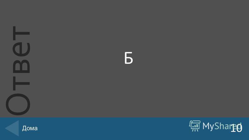Вопрос Введите вместо заполнителей вопросы и ответы. В нижней части можно добавить для каждого вопроса значение в баллах для справки. В режиме слайд- шоу нажмите значок треугольника, чтобы вернуться к слайду игровой панели. Войдя в квартиру, ты чувст