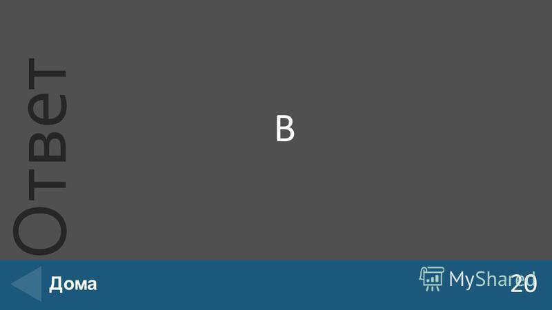 Вопрос Введите вместо заполнителей вопросы и ответы. В нижней части можно добавить для каждого вопроса значение в баллах для справки. В режиме слайд- шоу нажмите значок треугольника, чтобы вернуться к слайду игровой панели. При утечке газа нельзя заж