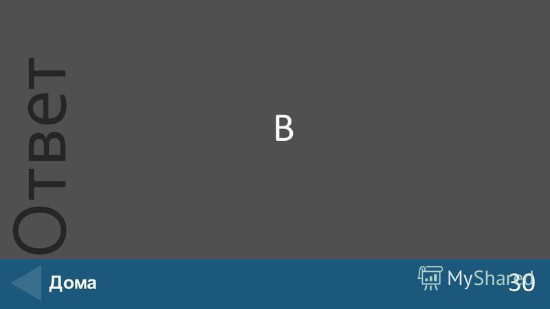 Вопрос Введите вместо заполнителей вопросы и ответы. В нижней части можно добавить для каждого вопроса значение в баллах для справки. В режиме слайд- шоу нажмите значок треугольника, чтобы вернуться к слайду игровой панели. Ты выходишь на лестничную