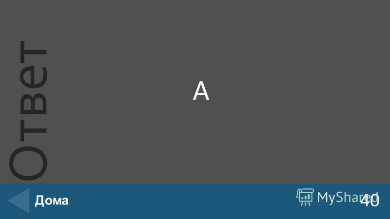 Вопрос Введите вместо заполнителей вопросы и ответы. В нижней части можно добавить для каждого вопроса значение в баллах для справки. В режиме слайд- шоу нажмите значок треугольника, чтобы вернуться к слайду игровой панели. Как помочь человеку, котор