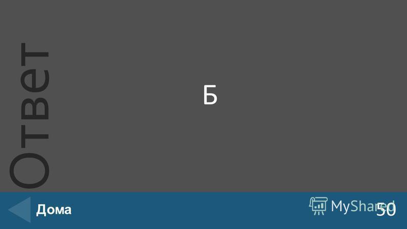 Вопрос Введите вместо заполнителей вопросы и ответы. В нижней части можно добавить для каждого вопроса значение в баллах для справки. В режиме слайд- шоу нажмите значок треугольника, чтобы вернуться к слайду игровой панели. Когда вызываешь скорую пом