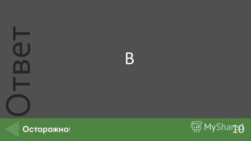 Вопрос Введите вместо заполнителей вопросы и ответы. В нижней части можно добавить для каждого вопроса значение в баллах для справки. В режиме слайд- шоу нажмите значок треугольника, чтобы вернуться к слайду игровой панели. Пожилой человек в очках ве