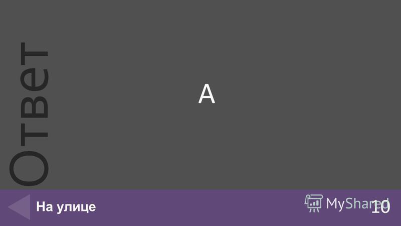Вопрос Введите вместо заполнителей вопросы и ответы. В нижней части можно добавить для каждого вопроса значение в баллах для справки. В режиме слайд- шоу нажмите значок треугольника, чтобы вернуться к слайду игровой панели. Какое место лучше выбрать