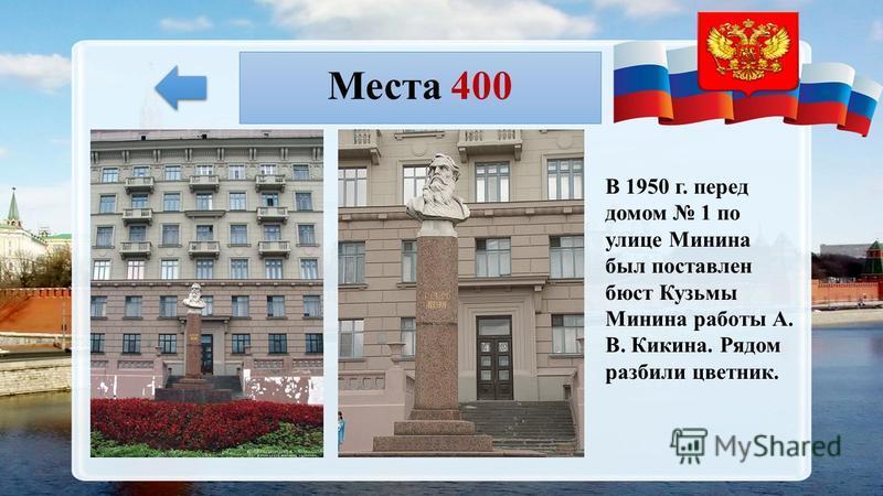 Места 400 Ответ На какой улице в Нижнем Новгороде установлен бюст Кузьмы Минина?