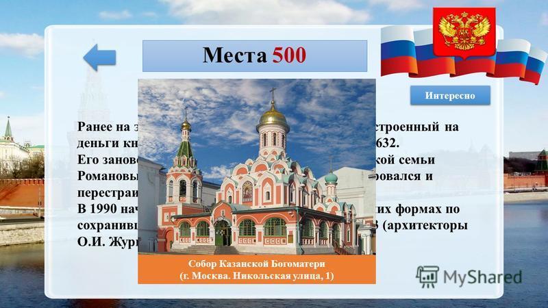 Места 500 Ответ Дмитрий Пожарский на собственные средства построил несколько церквей, в том числе в память о ратниках ополчения, Казанскую церковь. В каком городе находится эта церковь?