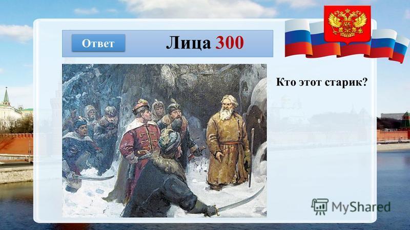 Лица 200 Царь Борис Годунов (1598-1605).