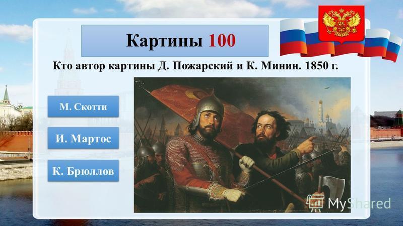 Лица 500 Царь Василий Шуйский (1606-1610 гг. )