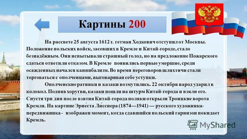Картины 200 Ответ Что изображено на картине Э. Э. Лисканера Крупнее
