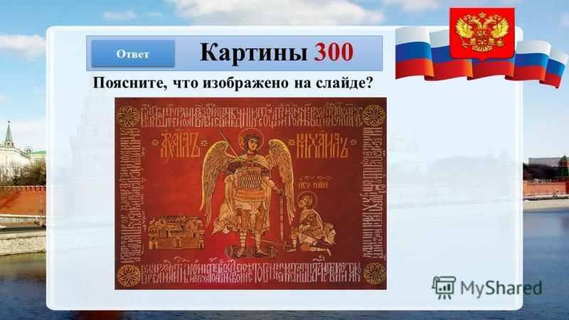 Картины 200 На рассвете 25 августа 1612 г. гетман Ходкевич отступил от Москвы. Положение польских войск, засевших в Кремле и Китай-городе, стало безнадёжным. Они испытывали страшный голод, но на предложение Пожарского сдаться ответили отказом. В Крем