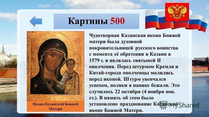 Картины 500 Ответ Какая икона стала главной святыней II ополчения? Икона Владимирской Божией Матери Икона Казанской Божией Матери