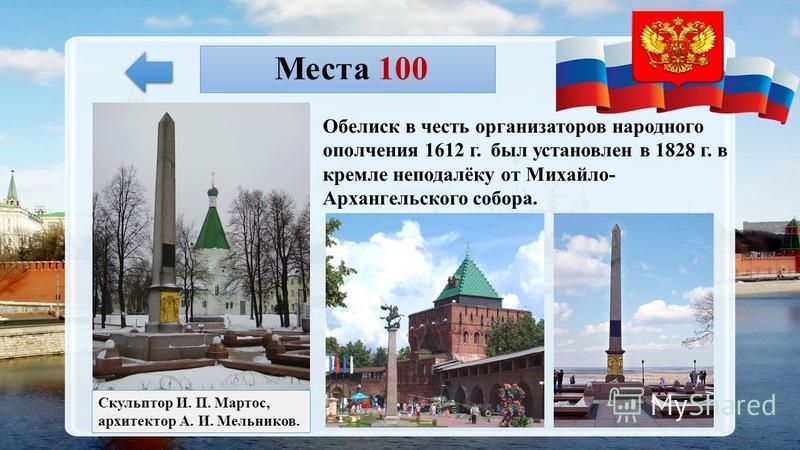 Места 100 Ответ Где в Нижнем Новгороде установлен обелиск в честь К. Минина и Д. Пожарского?