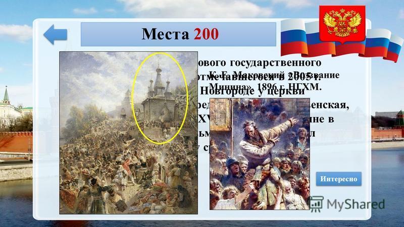 Места 200 Ответ Какой храм стал центром празднования первого Дня единения России?