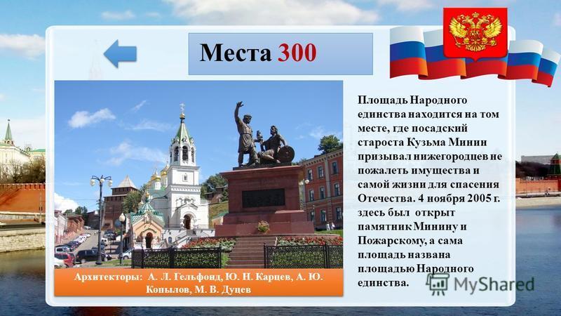 Места 300 ответ Где в Нижнем Новгороде находится площадь Народного единства?