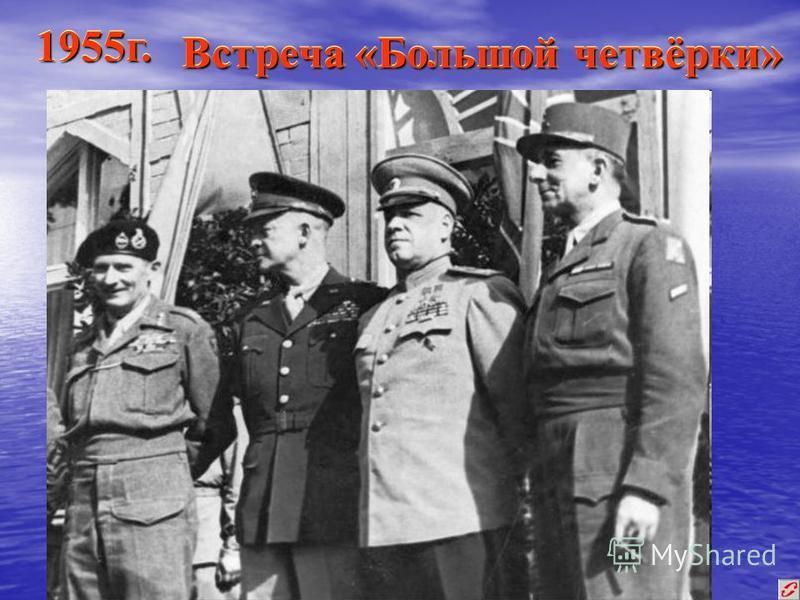 1955 г.1955 г. Встреча «Большой четвёрки»