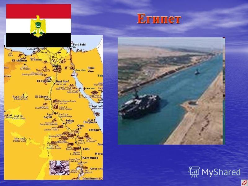 Египет Египет