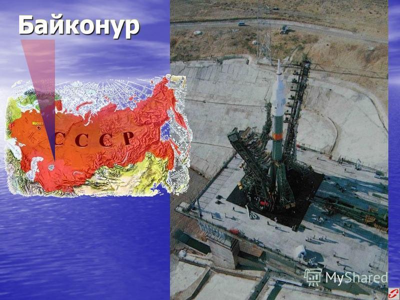 Байконур Байконур