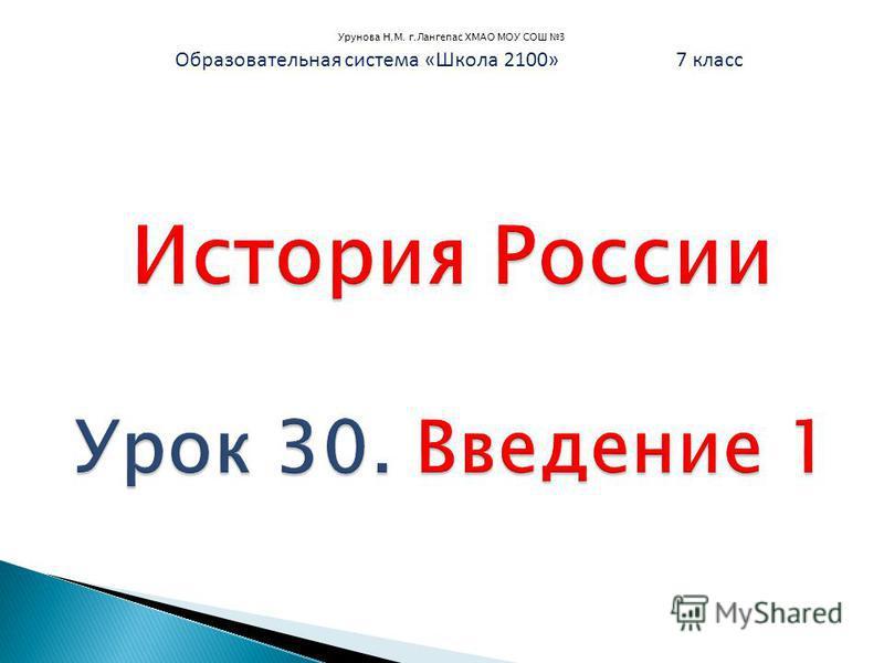 Урунова Н.М. г.Лангепас ХМАО МОУ СОШ 3 Образовательная система «Школа 2100» 7 класс
