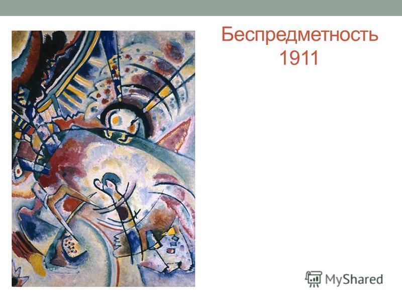 Беспредметность 1911