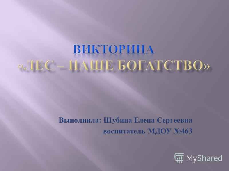 Выполнила : Шубина Елена Сергеевна воспитатель МДОУ 463