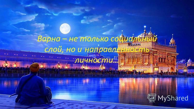 Варна – не только социальный слой, но и направленность личности…
