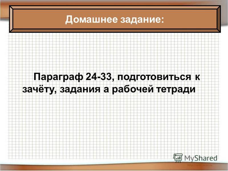 Параграф 24-33, подготовиться к зачёту, задания а рабочей тетради Домашнее задание: