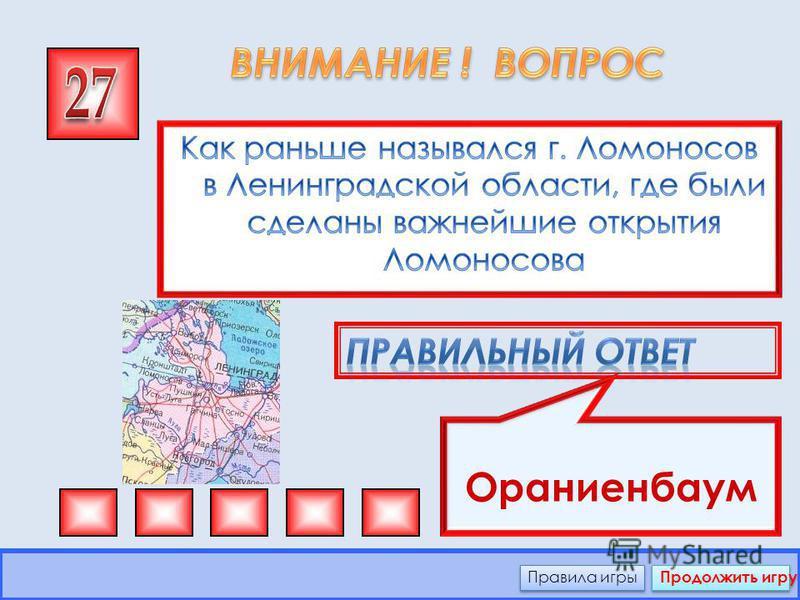 с. Ломоносово, около Холмогор Правила игры Продолжить игру