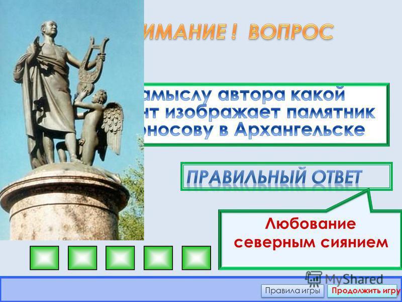 Санкт- Петербург Правила игры Продолжить игру