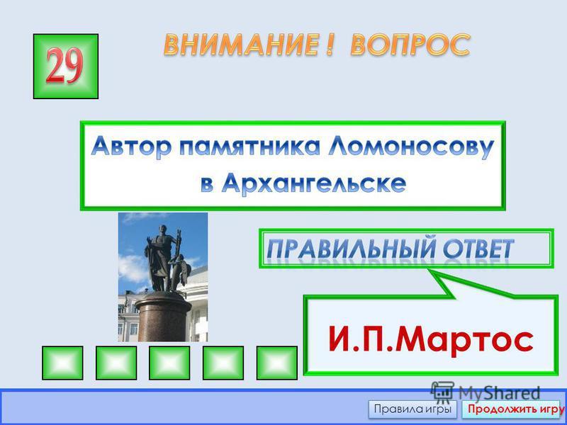 С-Петербург Правила игры Продолжить игру