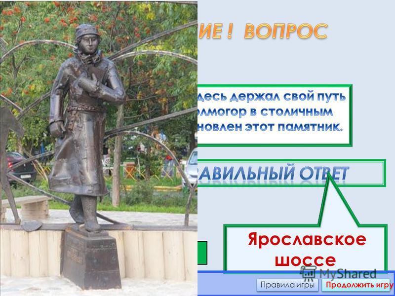 Москва. Воробьевы горы Правила игры Продолжить игру