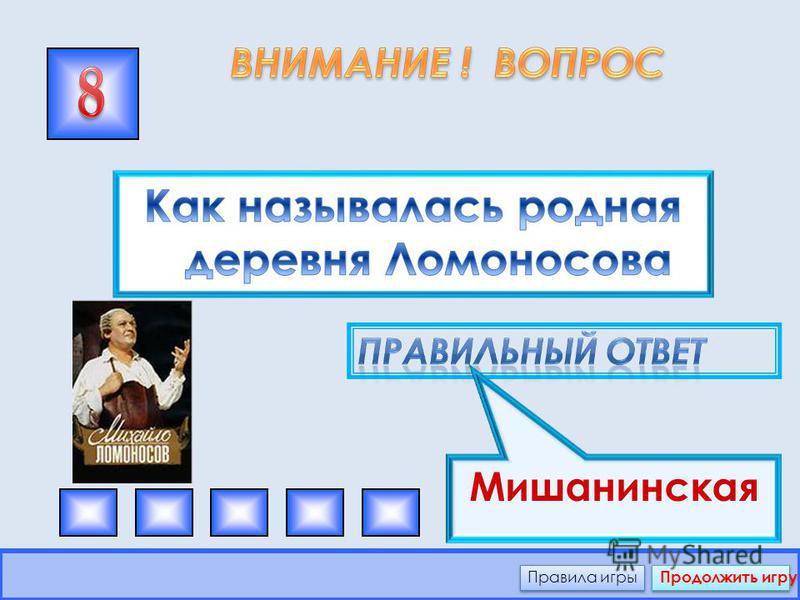 Ярославское шоссе Правила игры Продолжить игру