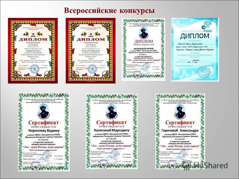 Всероссийские конкурсы