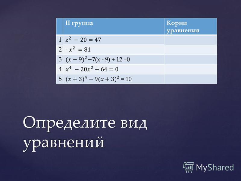 II группа Корни уравнения 1 2 3 4 5 Определите вид уравнений