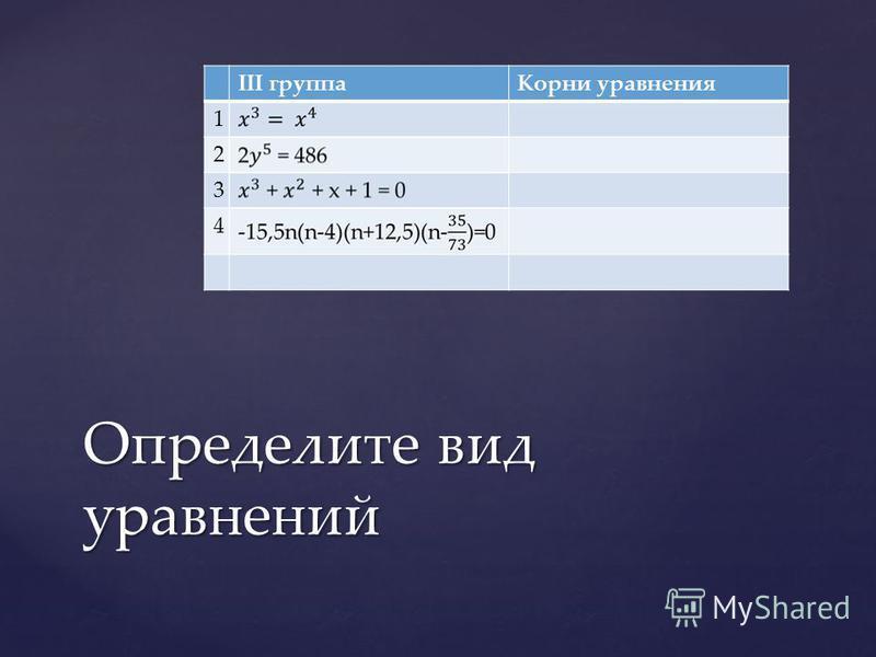 III группа Корни уравнения 1 2 3 4 Определите вид уравнений
