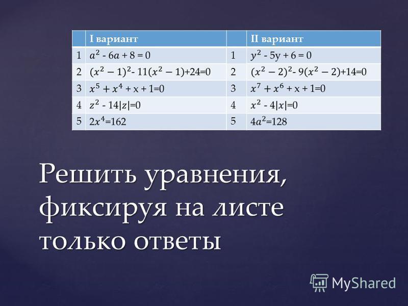 I вариантII вариант 11 22 33 44 55 Решить уравнения, фиксируя на листе только ответы