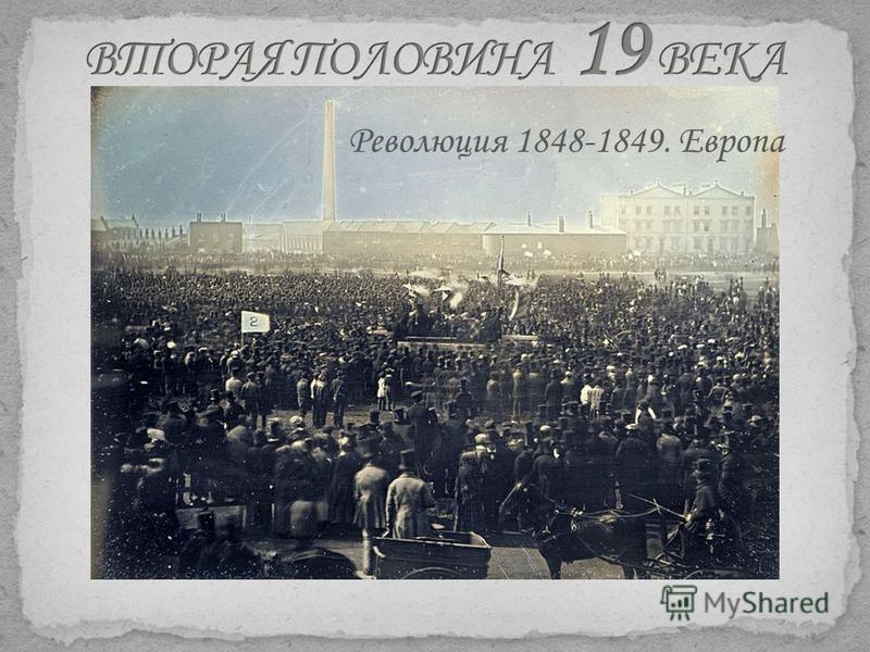 Революция 1848-1849. Европа
