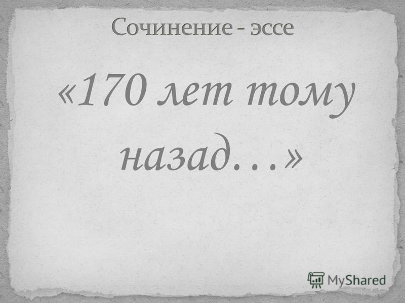 «170 лет тому назад…»