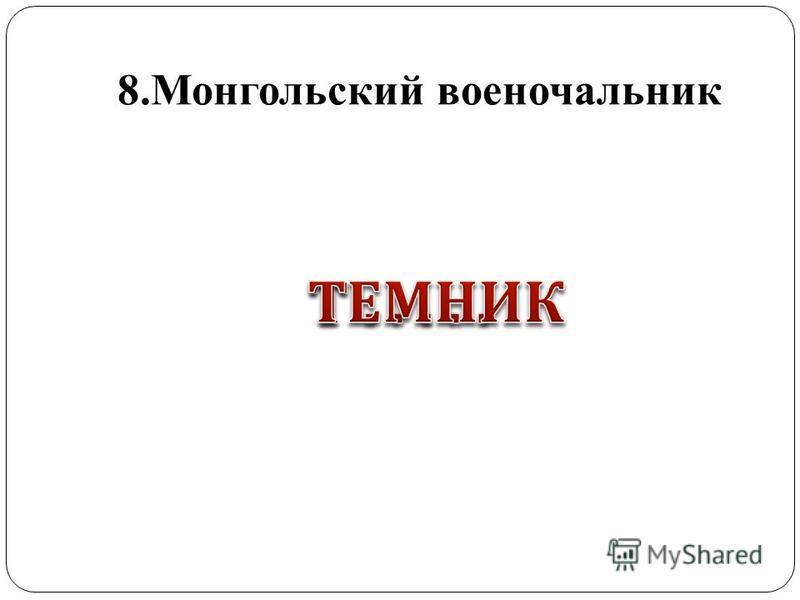 8. Монгольский военачальник