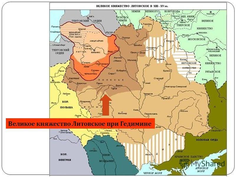 Великое княжество Литовское при Гедимине