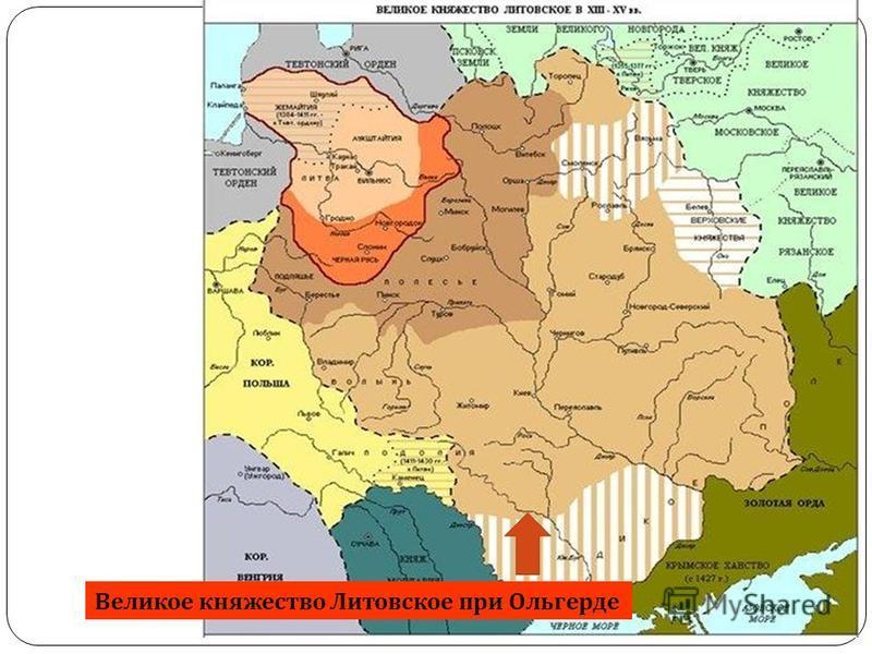 Великое княжество Литовское при Ольгерде