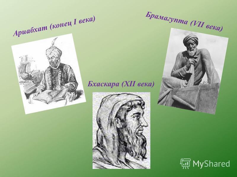Ариабхат (конец I века) Брамагупта (VII века) Бхаскара (XII века)