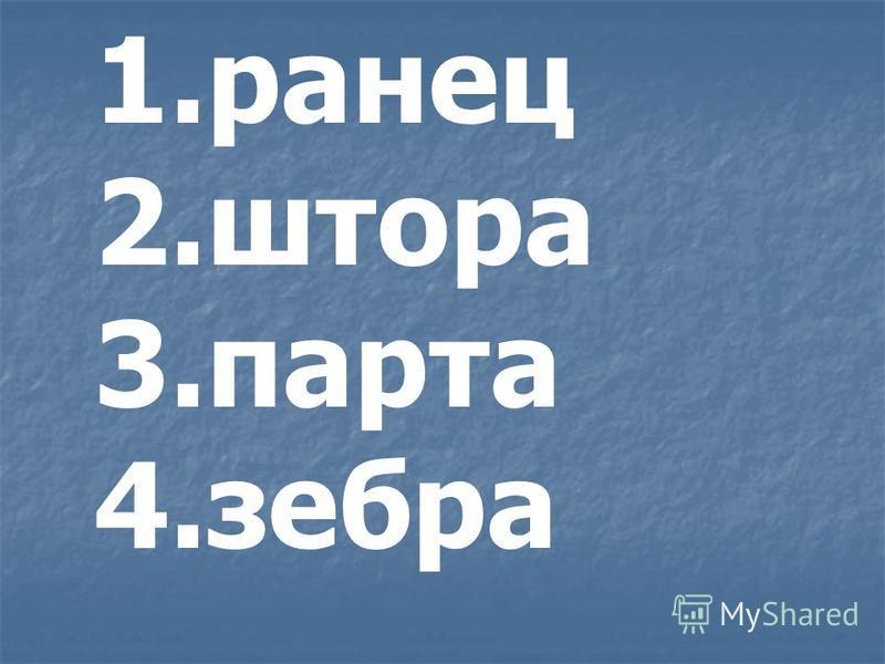 1. ранец 2. штора 3. парта 4.зебра