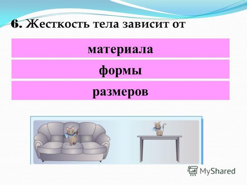 6. Жесткость тела зависит от формы размеров материала