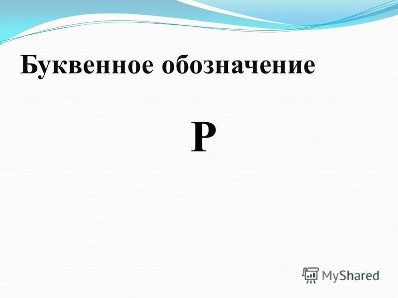 Буквенное обозначение Р